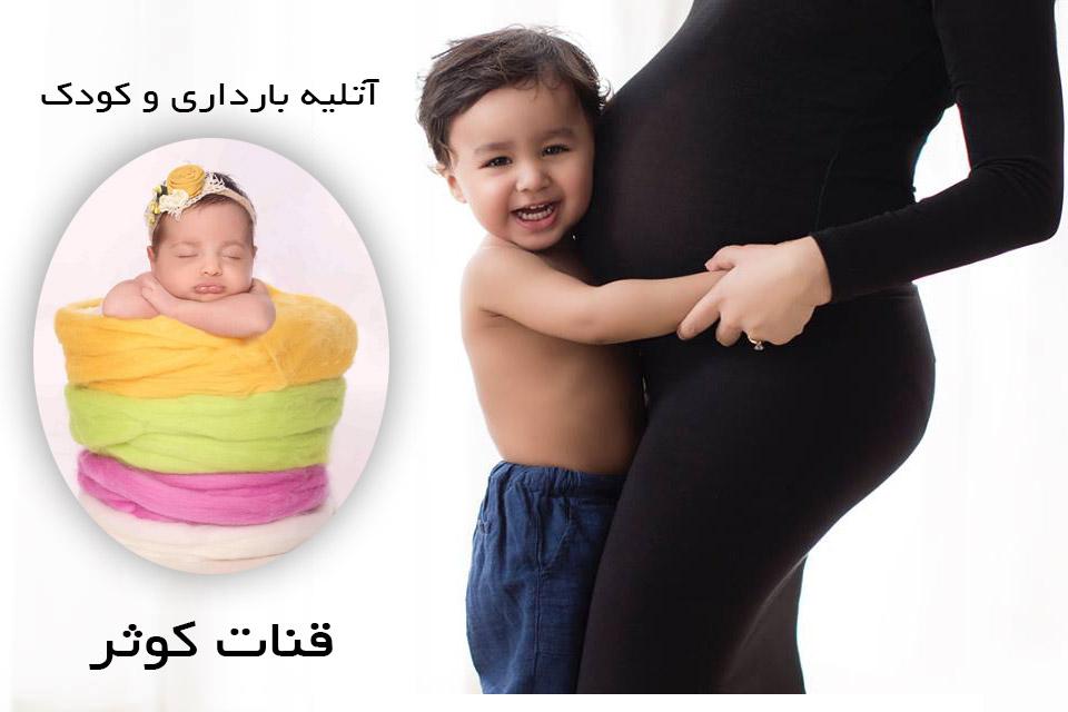 آتلیه بارداری و کودک قنات کوثر