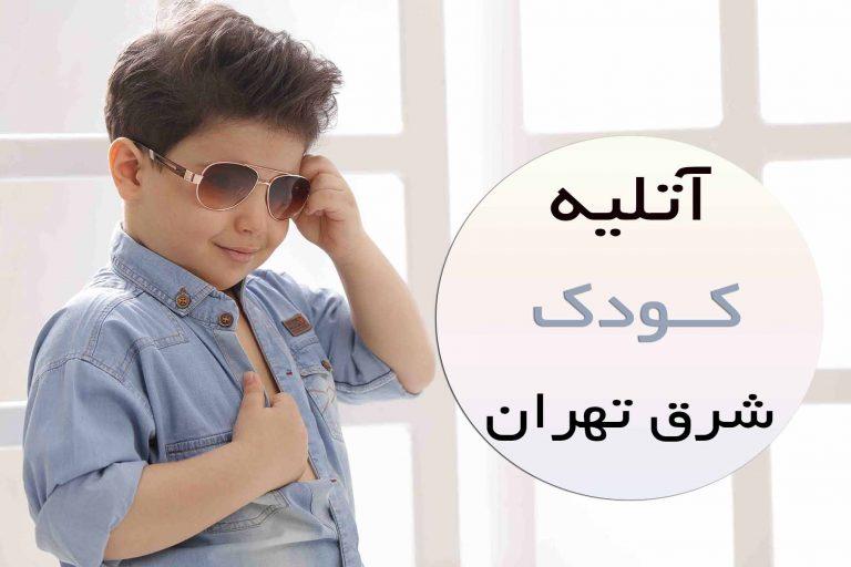آتلیه کودک شرق تهران